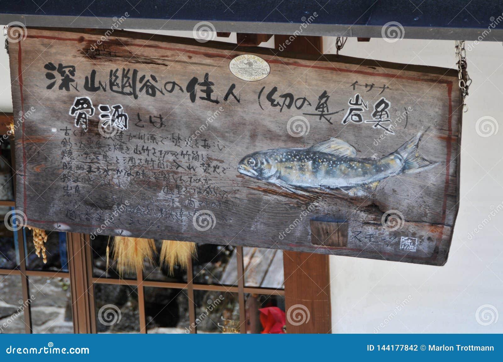 Trärestaurangtecken som hänger på den Magome byn i Japan