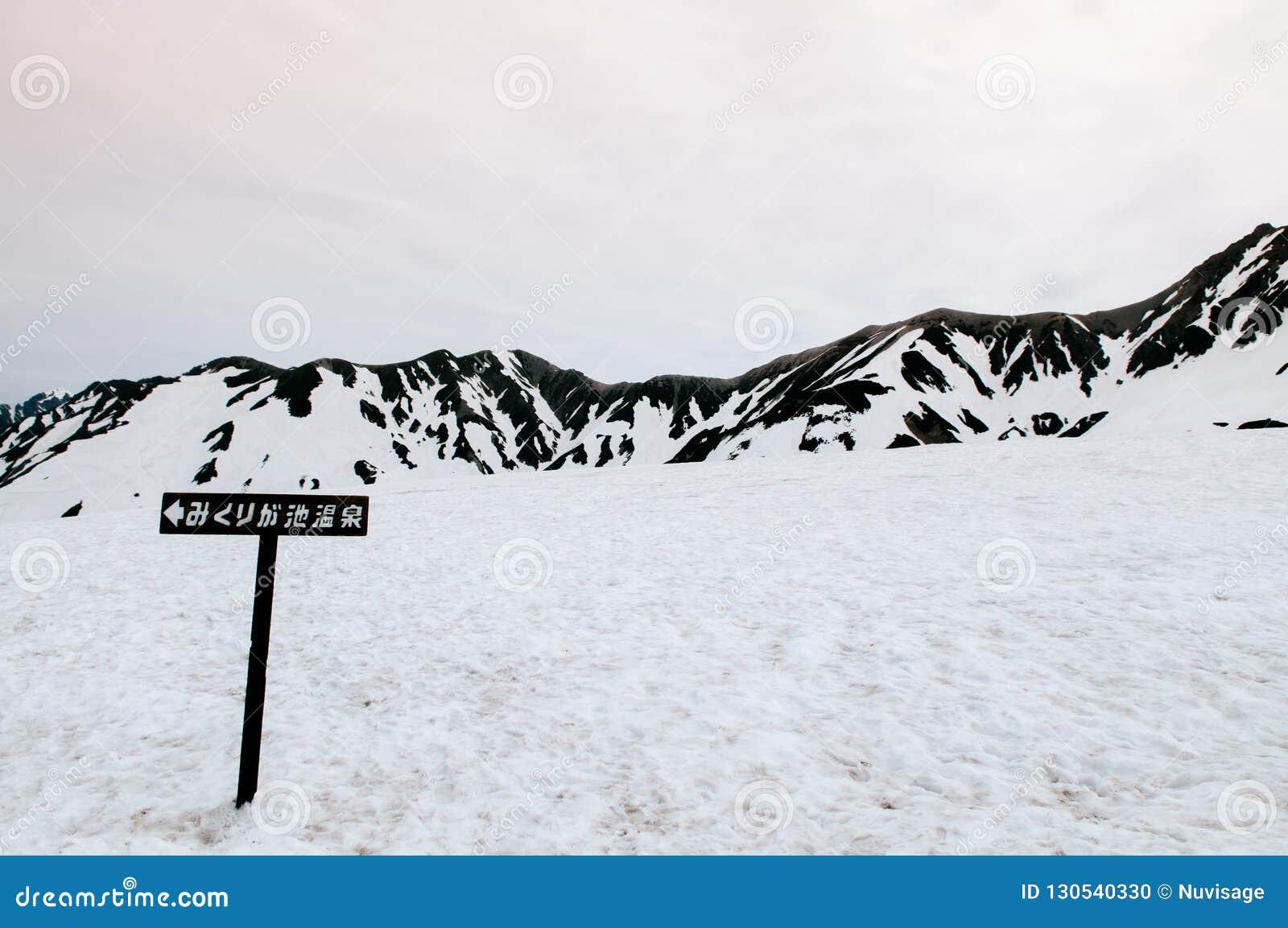 Trätecken på snöslinga av Tateyama Kurobe den alpina rutten, Toyam
