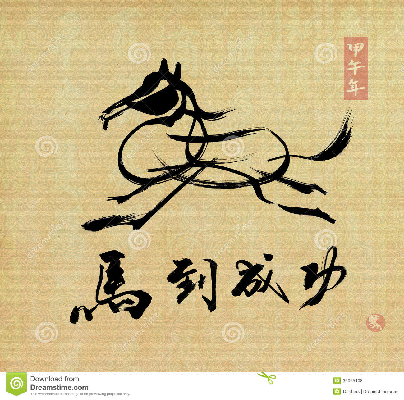 Traditional Chinese Calligraphy Art Means Success Royalty