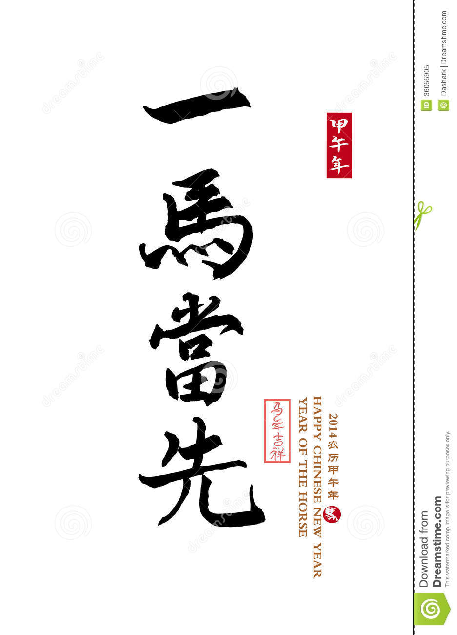Happy traditional chinese calligraphy royalty free stock