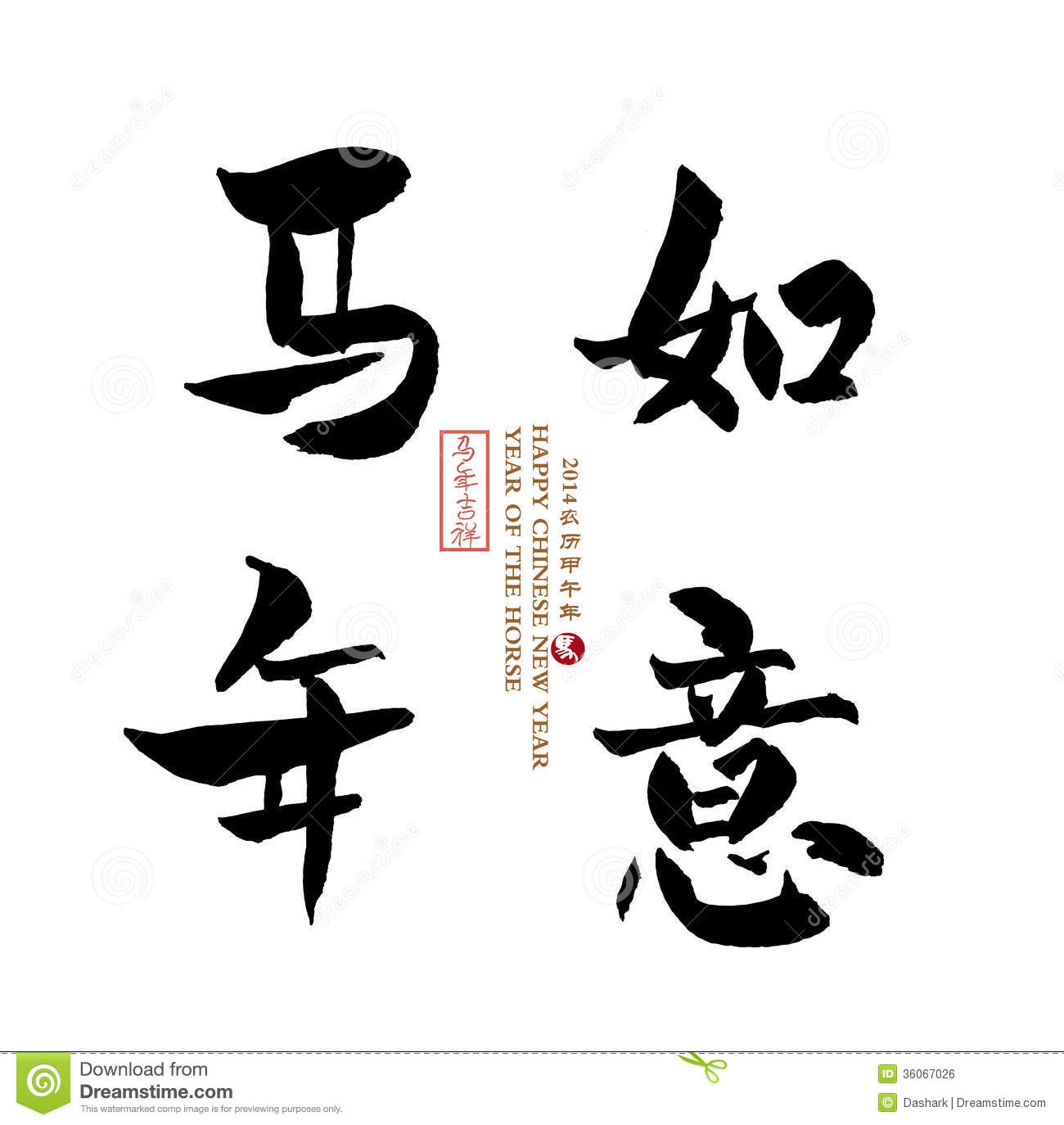 Traditional Chinese Calligraphy Art Means Success Royalty Free Stock ...