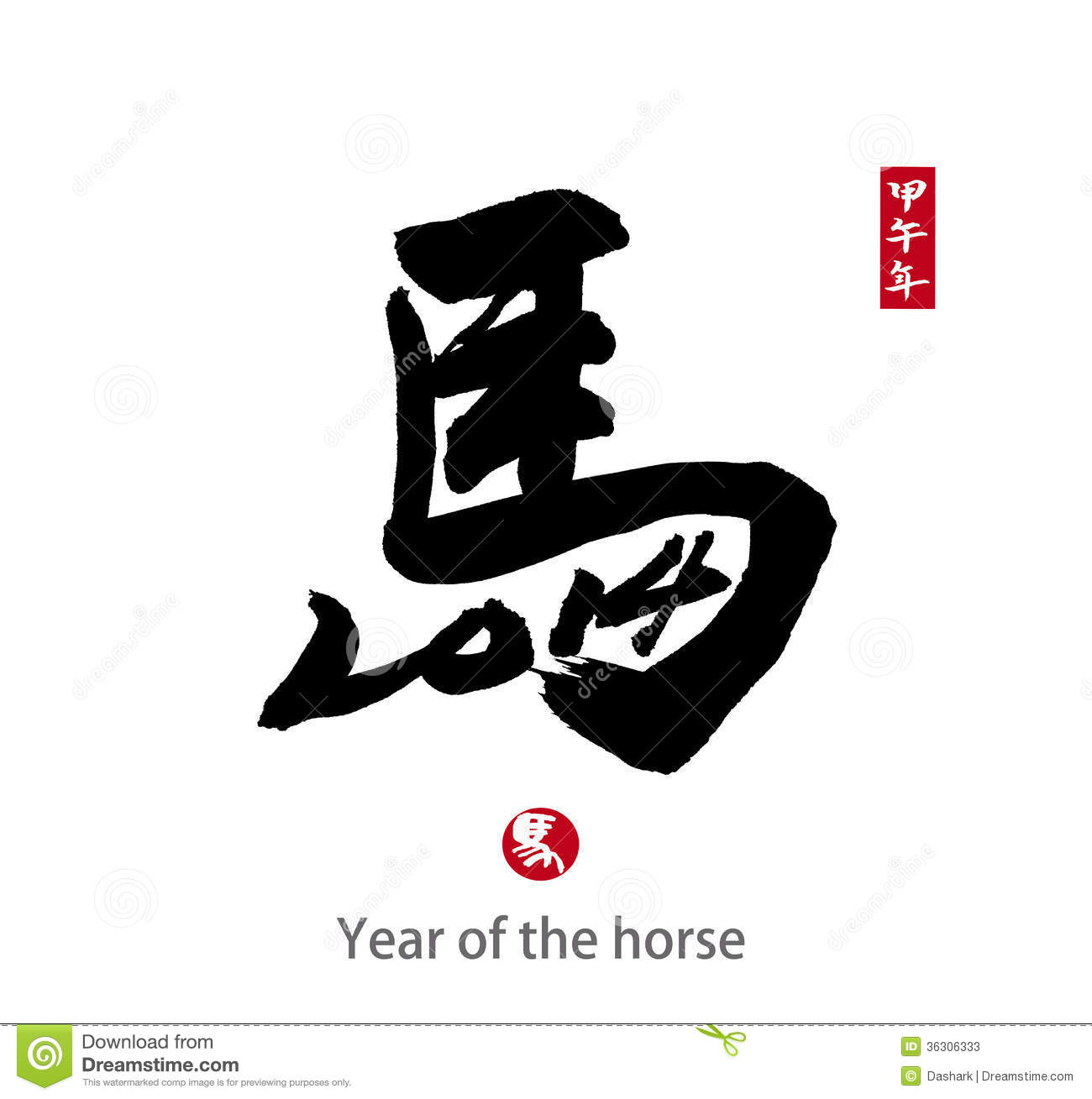 Traditional Chinese Calligraphy Art Means Success Stock