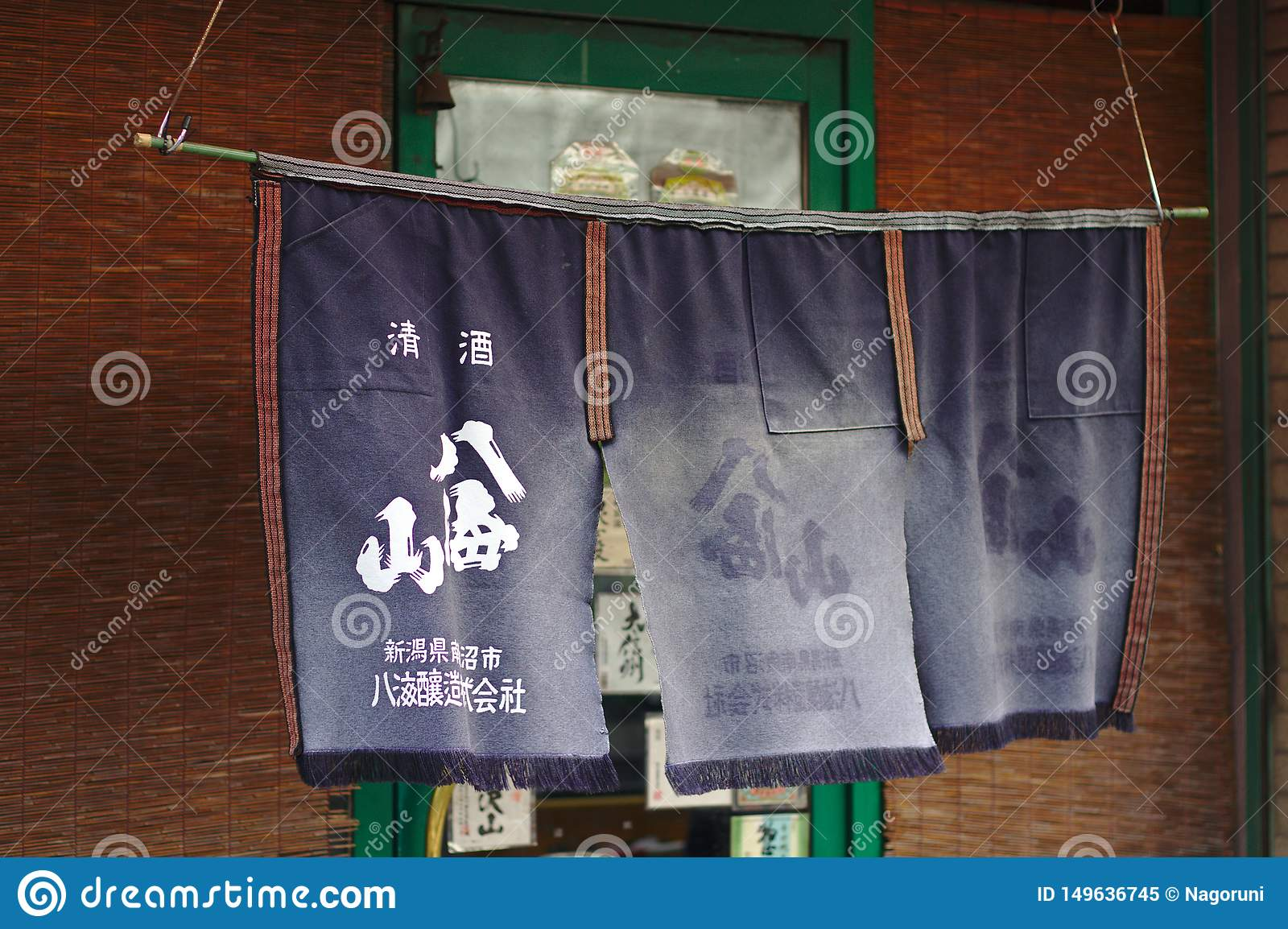 Traditional Japanese Restaurant Banner Is Hanging On The Ropes Editorial Image Image Of Wooden White 149636745