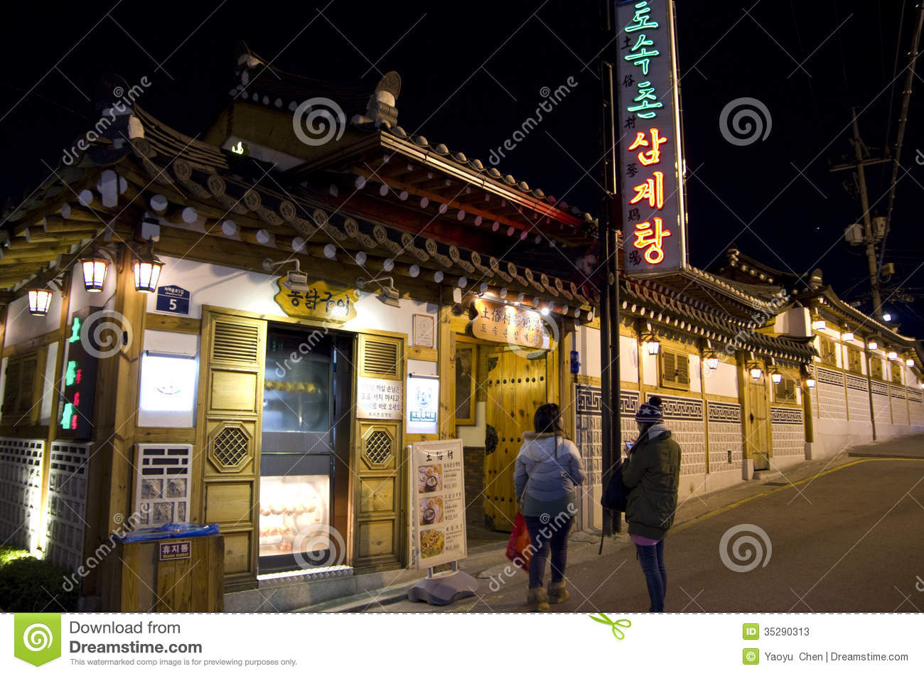 Traditional Korean Restaurant Exterior Editorial Stock