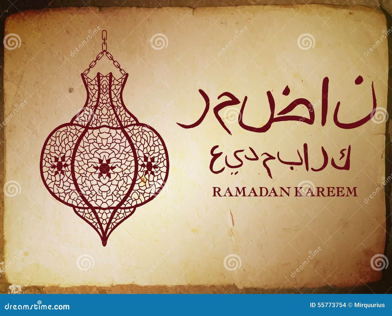 Traditionell lykta med arabisk kalligrafi som