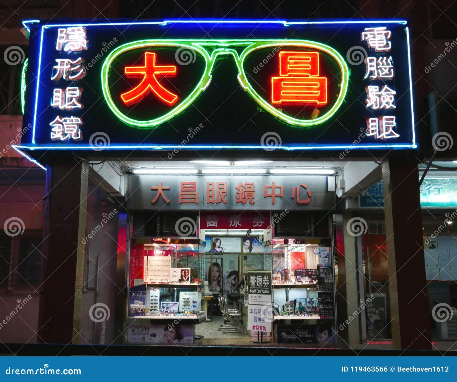 Traditionella optiska exponeringsglas shoppar i Hong Kong
