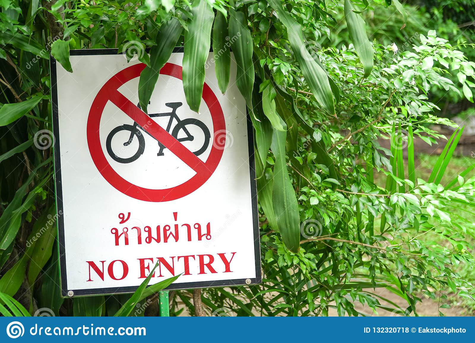 Traffic sign / Signs or symbol of Bicycle ban