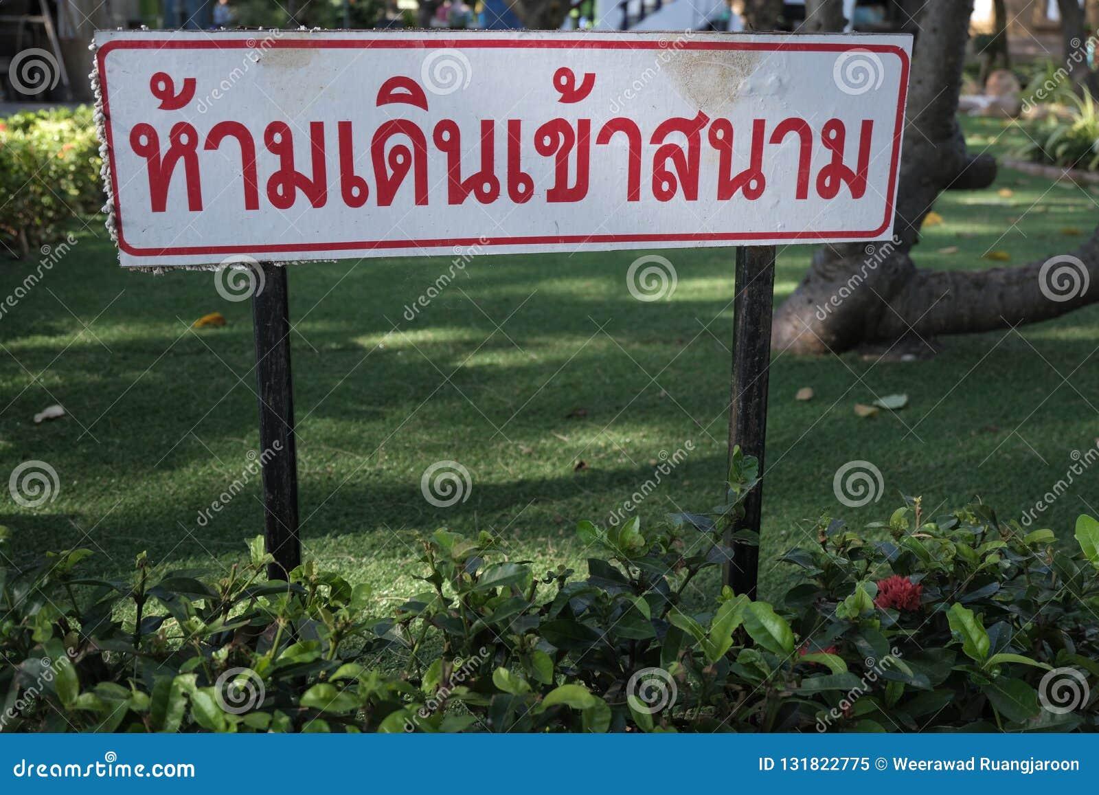 Tragen Sie nicht thailändische Sprache des Zeichens herein ein