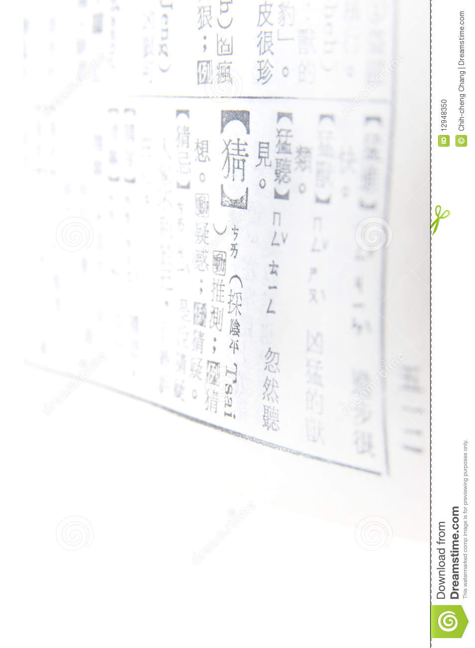 singhiozzante Confuso Perla  The Tranditional Chinese Dictionary Stock Photo - Image of word, guess:  12948350