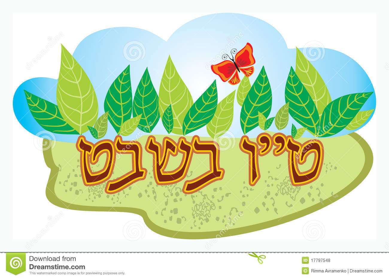 Tu-bi-shvat Royalty Free Stock Photos - Image: 17797548