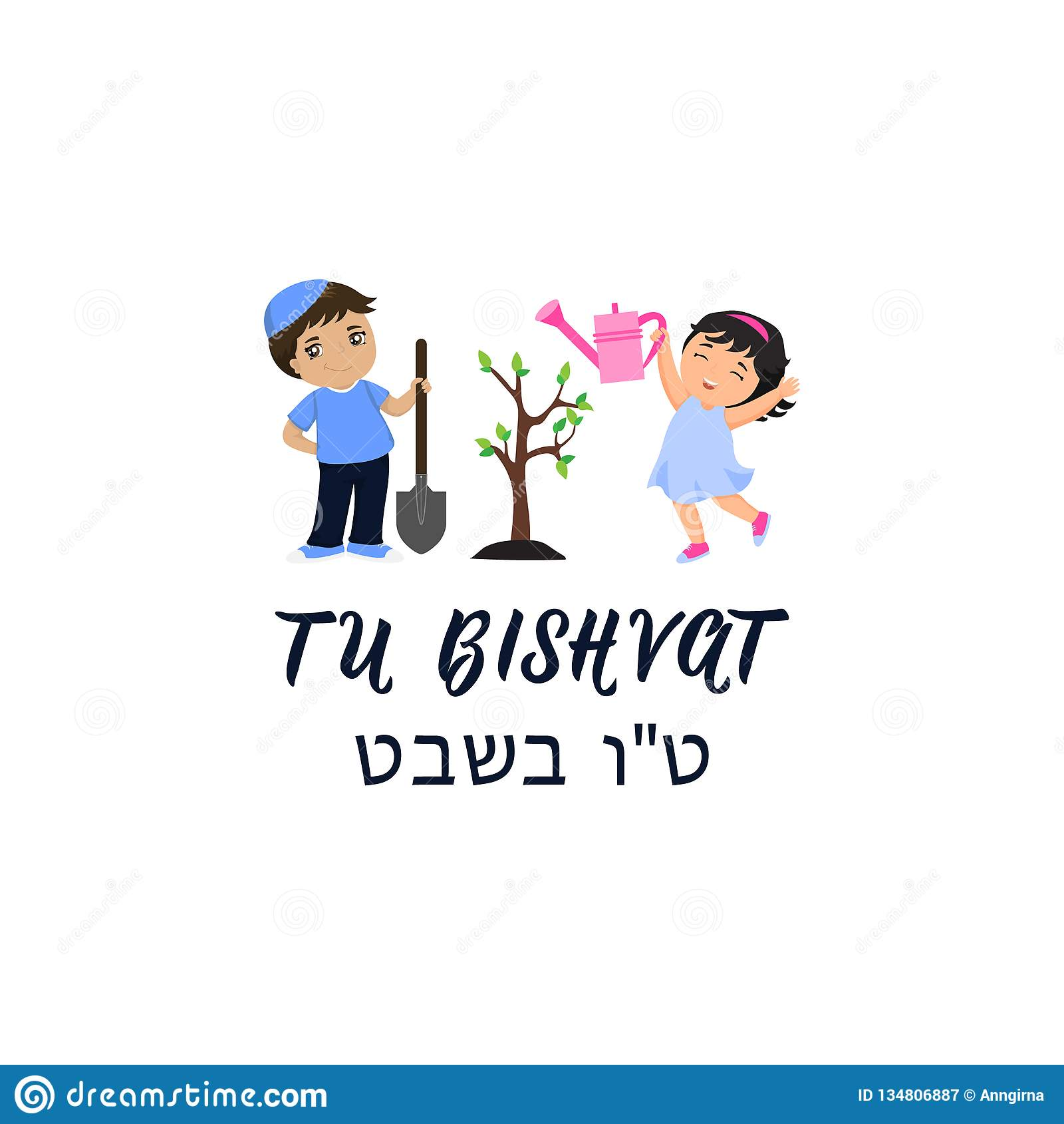 TU bishvat εγγραφή διακοπές εβραϊκές Κείμενο στα εβραϊκά - νέο έτος δέντρων λογότυπο κατσικιών