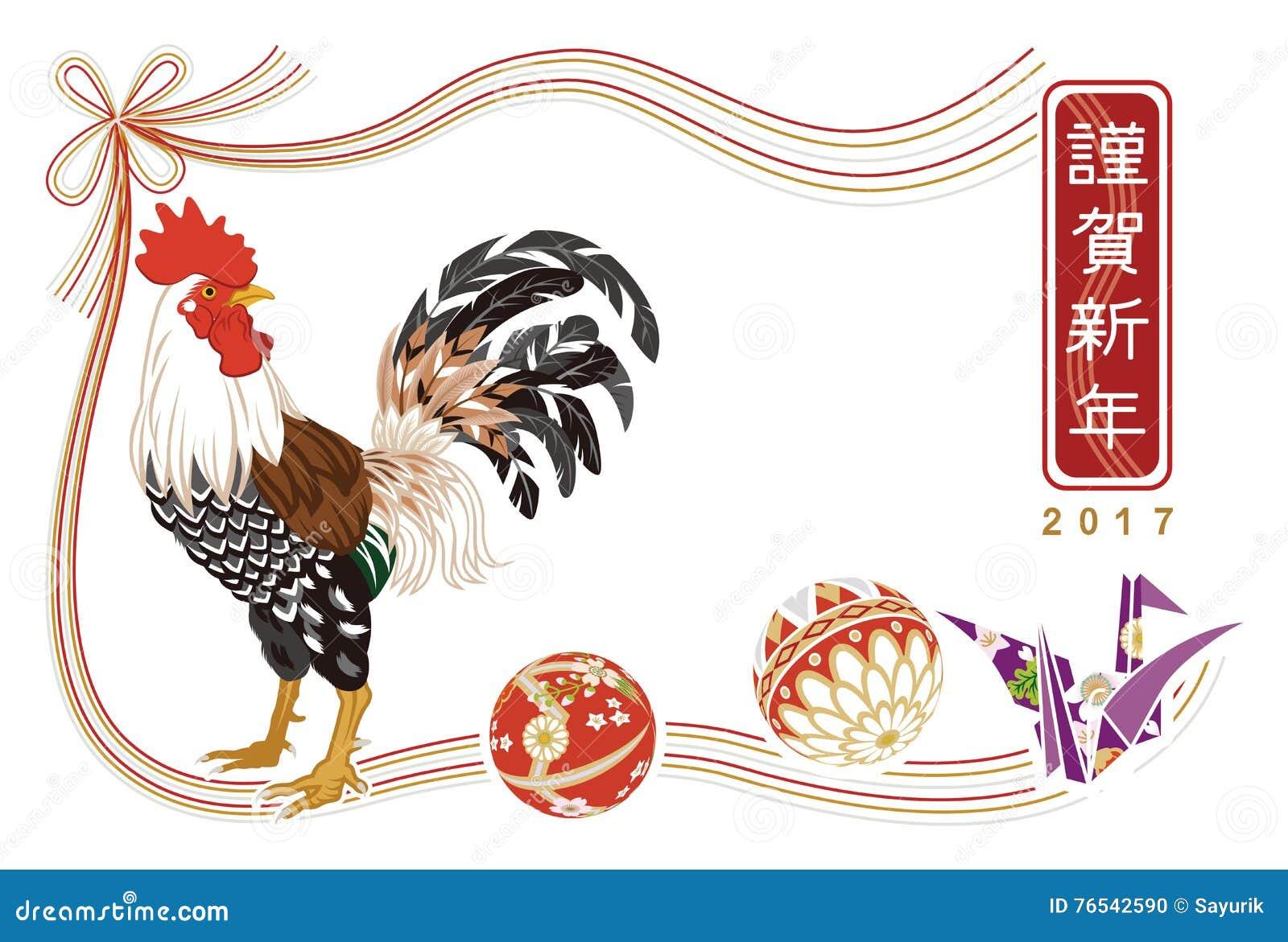 Tupp med det japanska traditionella kortet för nytt år för leksaker