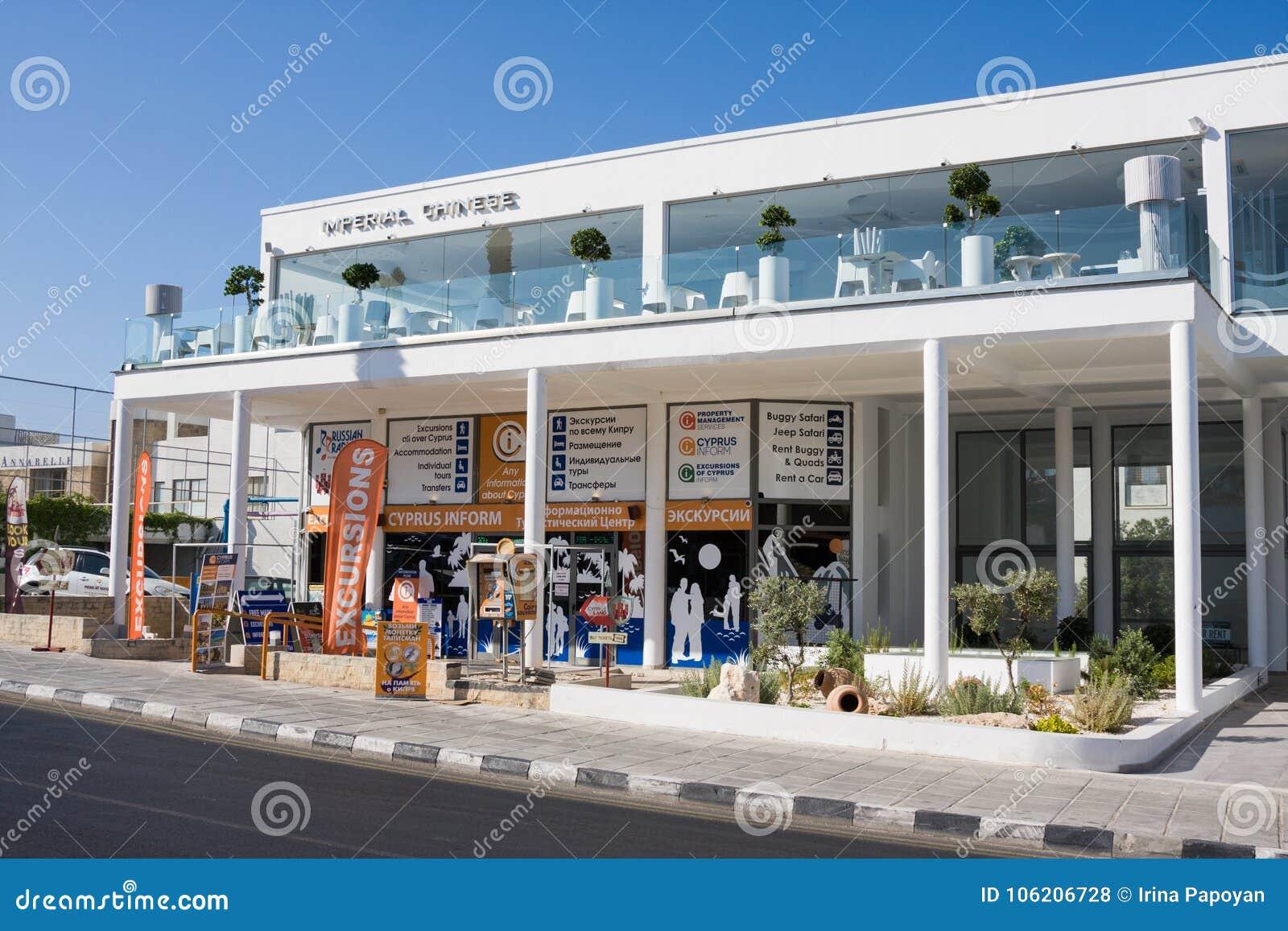 Turystyczny pawilonu ` Cypr Informuje `, Poseidonos aleja w Paphos, Cypr