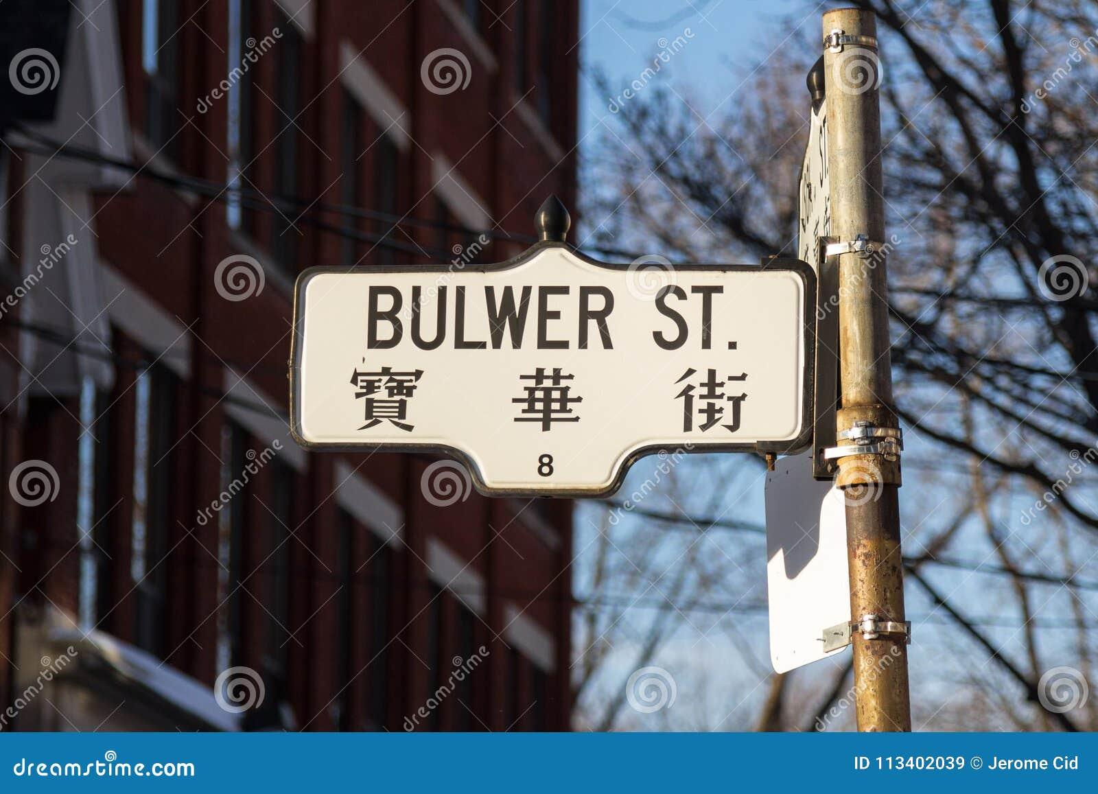 Tvåspråkigt gatatecken på på engelska och kinesisk språket för Bulwer det gata som, lokaliseras i den Toronto kineskvarteret