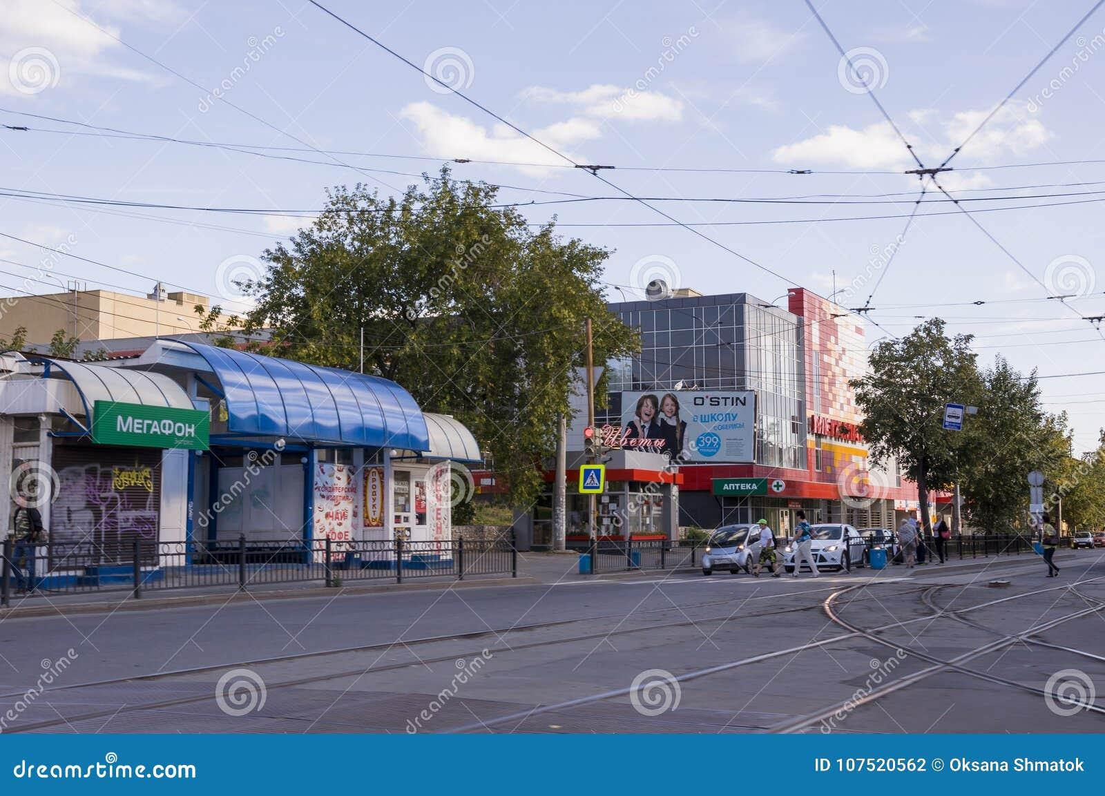 Tyumen Sibirien Ryssland Augusti 1, 2017 Gator av staden med den höga hus och lotten av bilar i sommar lopp