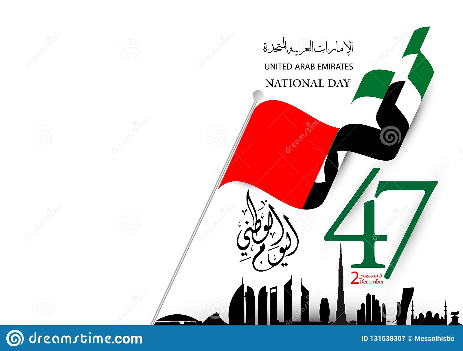 United Arab Emirates National Day , Arabic Calligraphy Translation