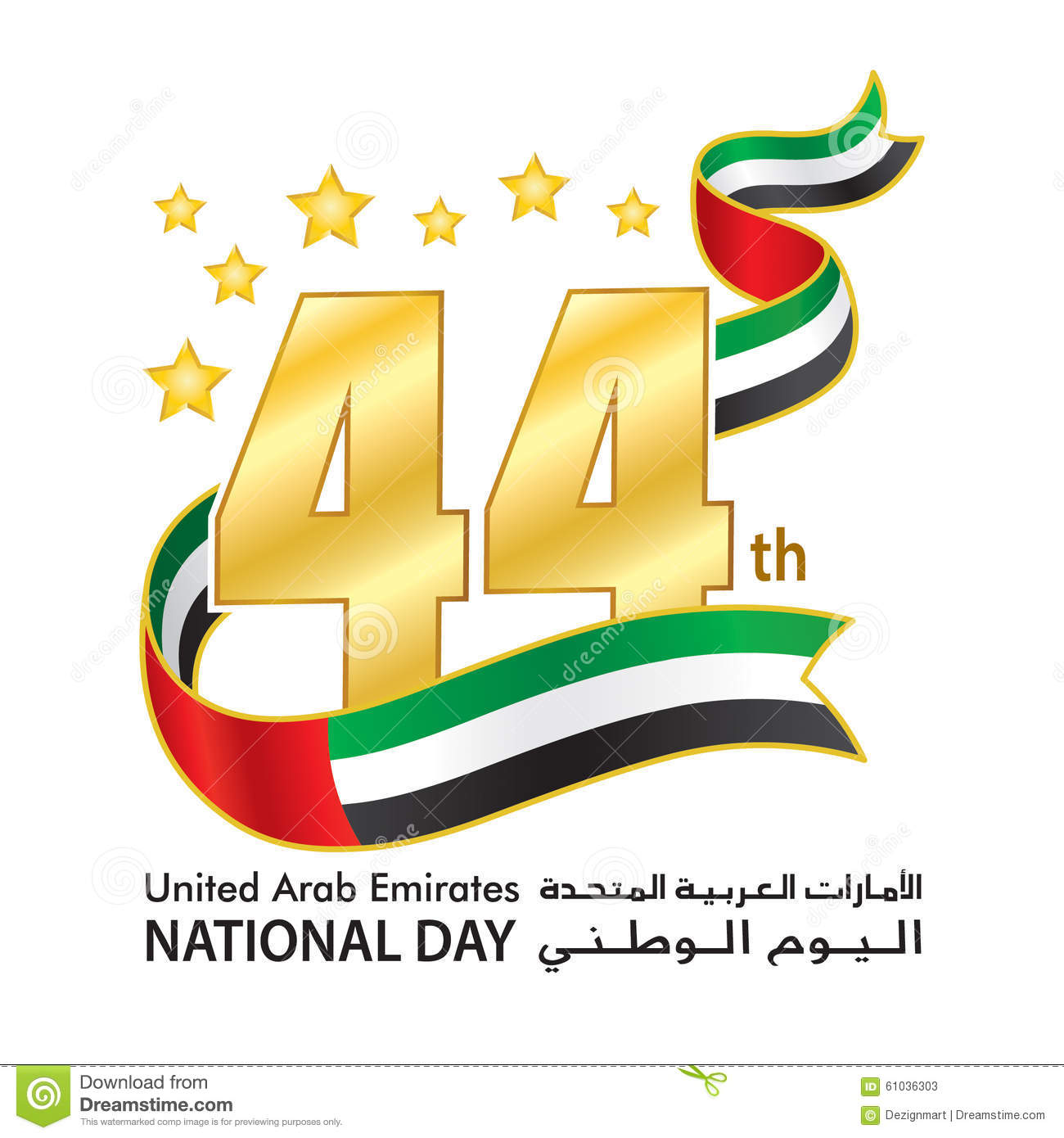 uae 44th national day logo stock vector image 61036303