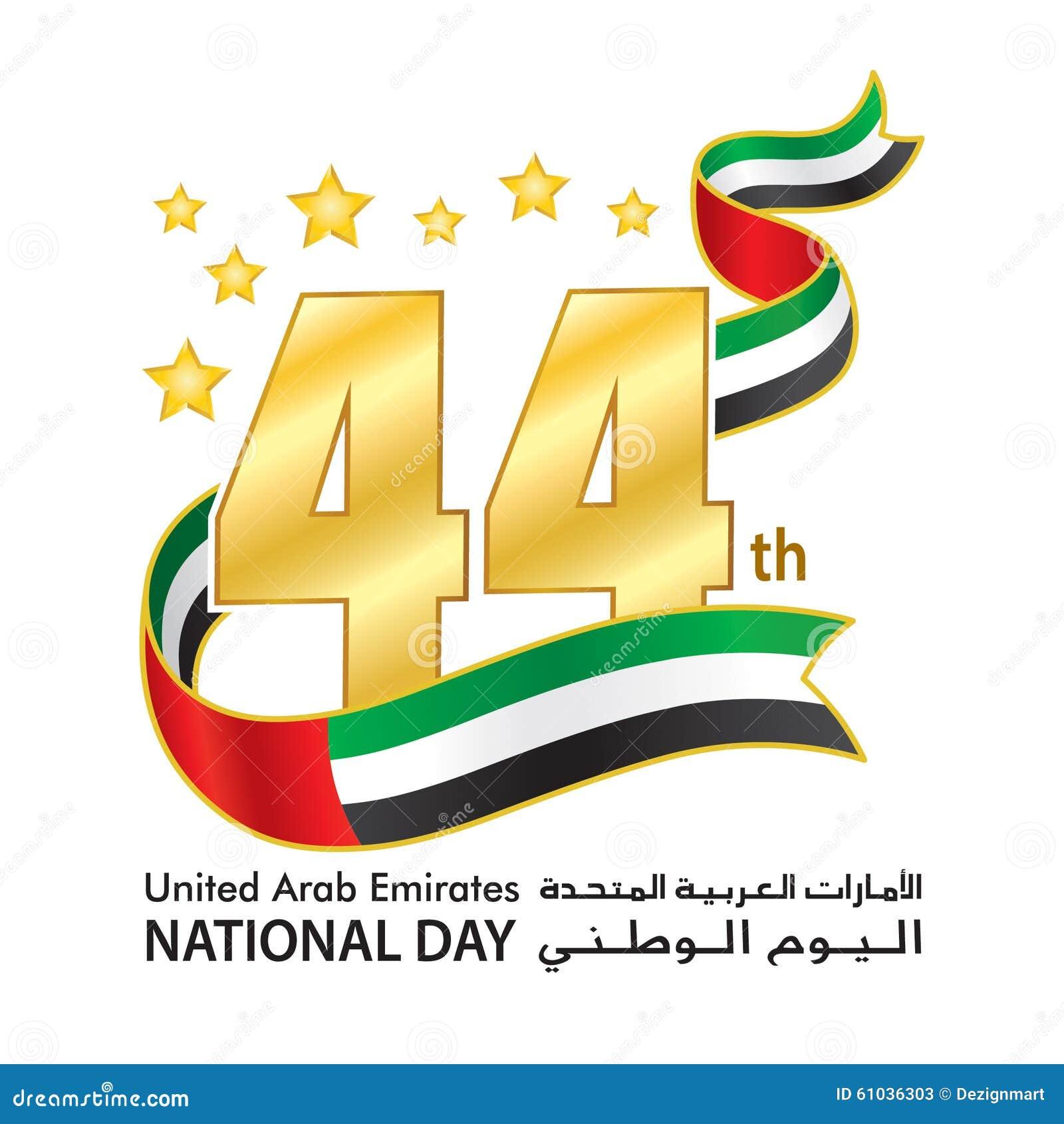 Uae 44th National Day Logo Stock Vector Illustration Of Dubai