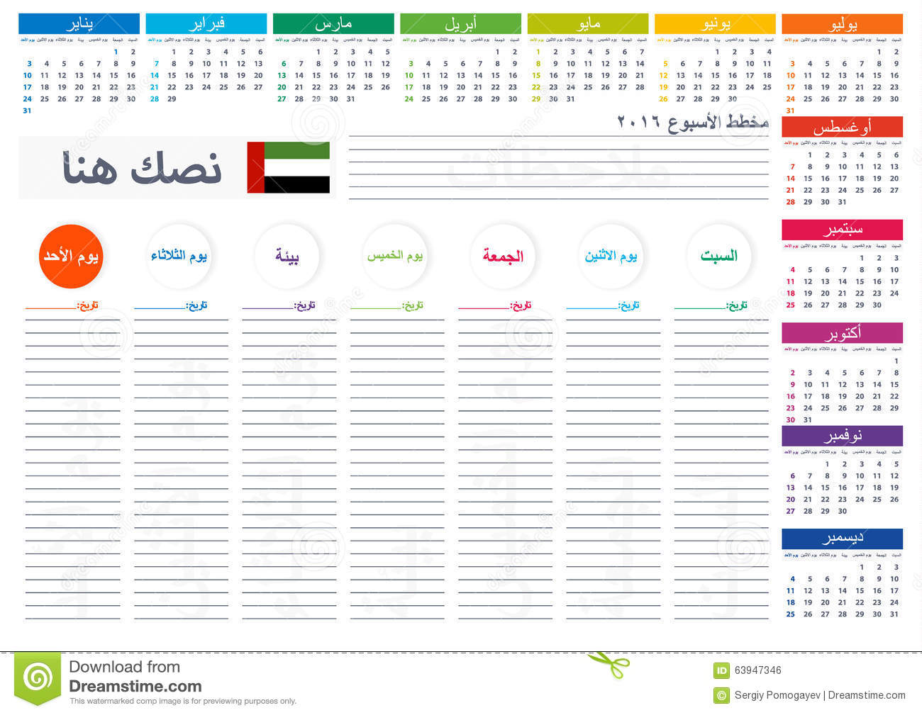 2016 Uae Week Planner Calendar Vector Design Template Stock