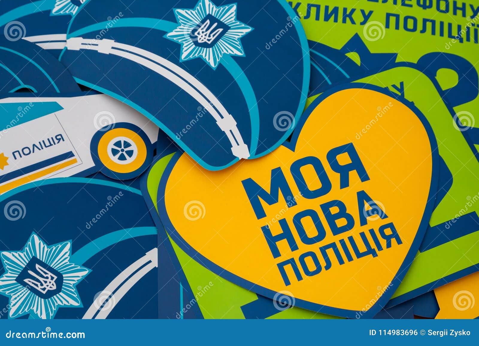 Ucrania - 14 de abril de 2018 Nueva policía de Ucrania Carteles para la ji