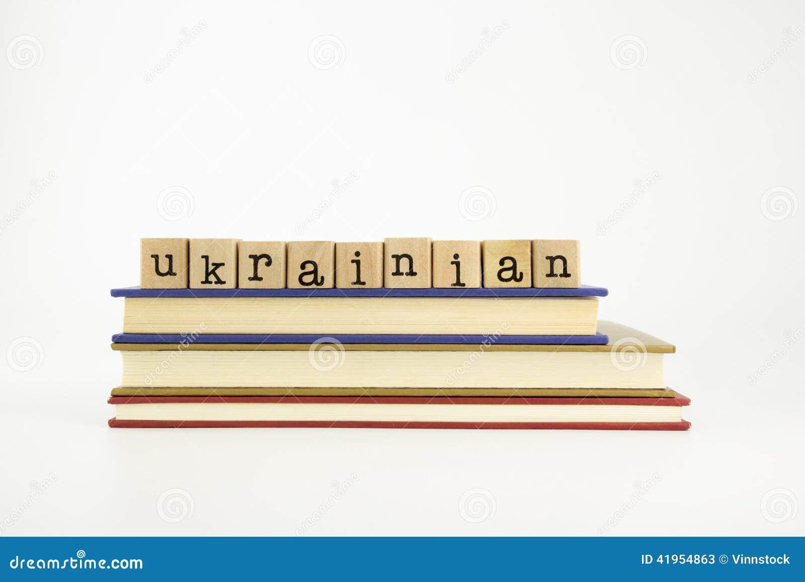 Ukraiński językowy słowo na drewnie stempluje i rezerwuje