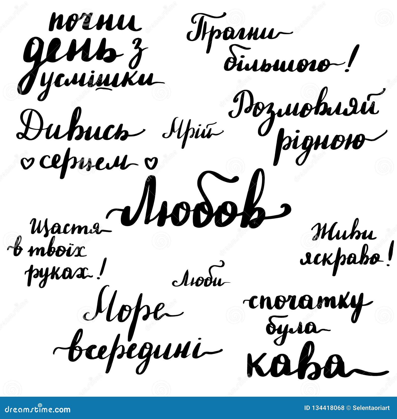Ukrainian lettering motivating quotes written