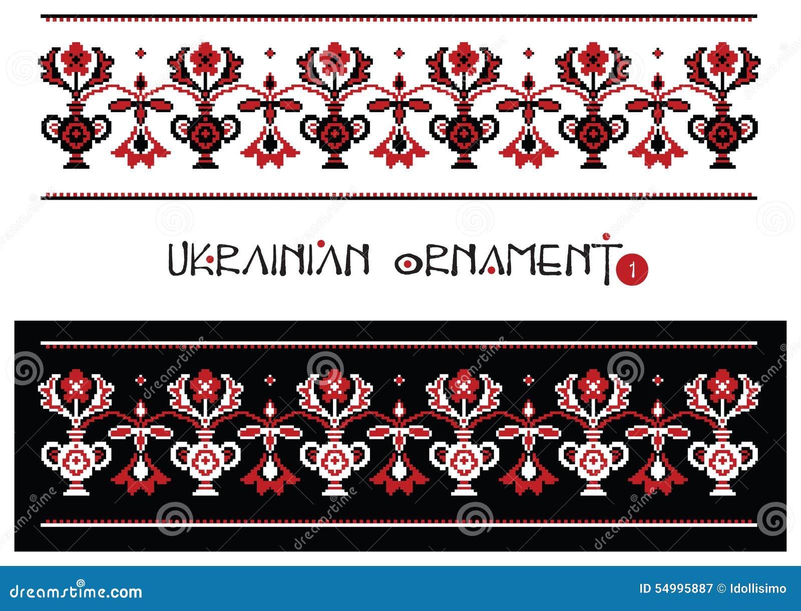Ukrainian Ornaments, Part 1