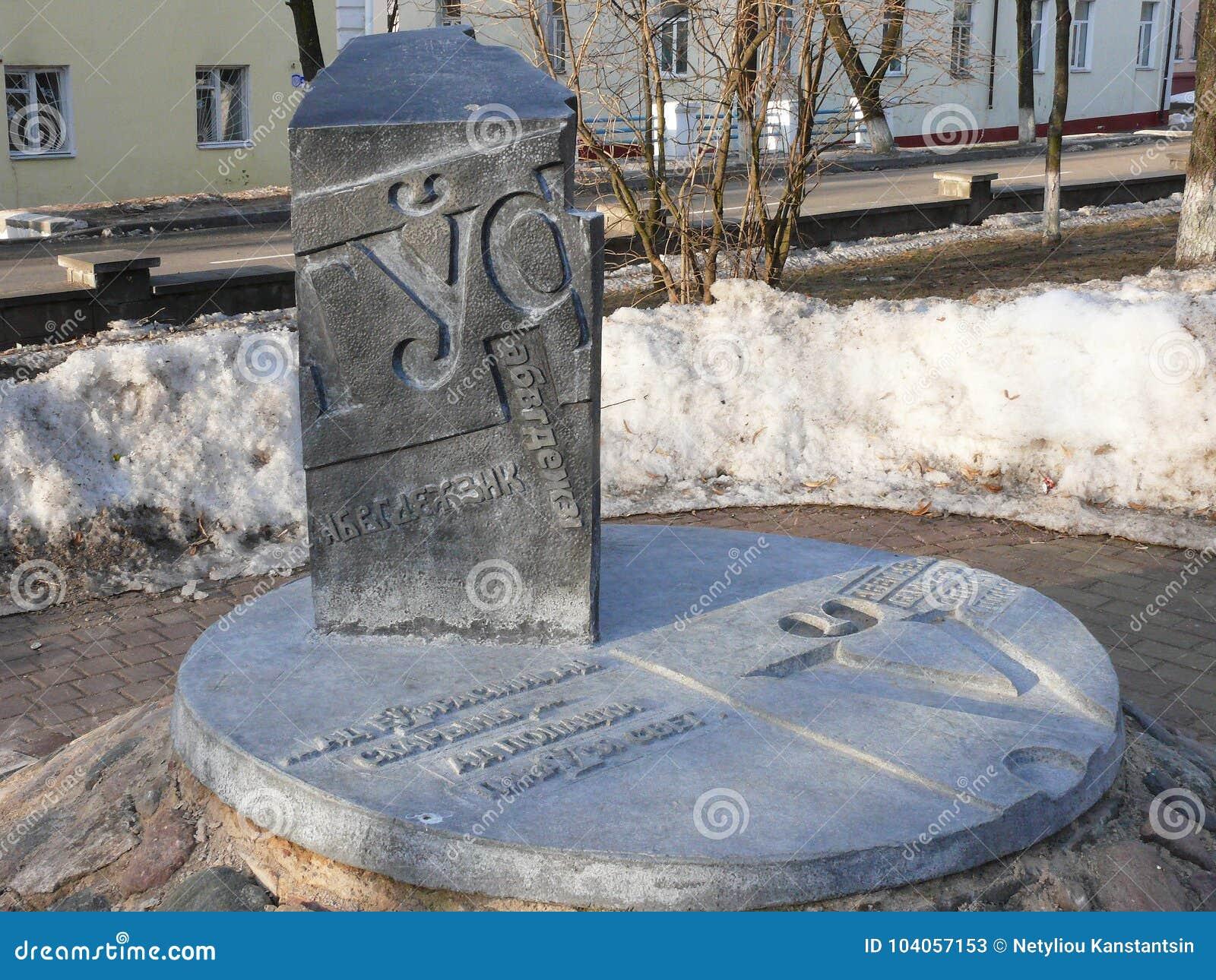 Um memorável assina dentro a rua da cidade Polotsk da mola