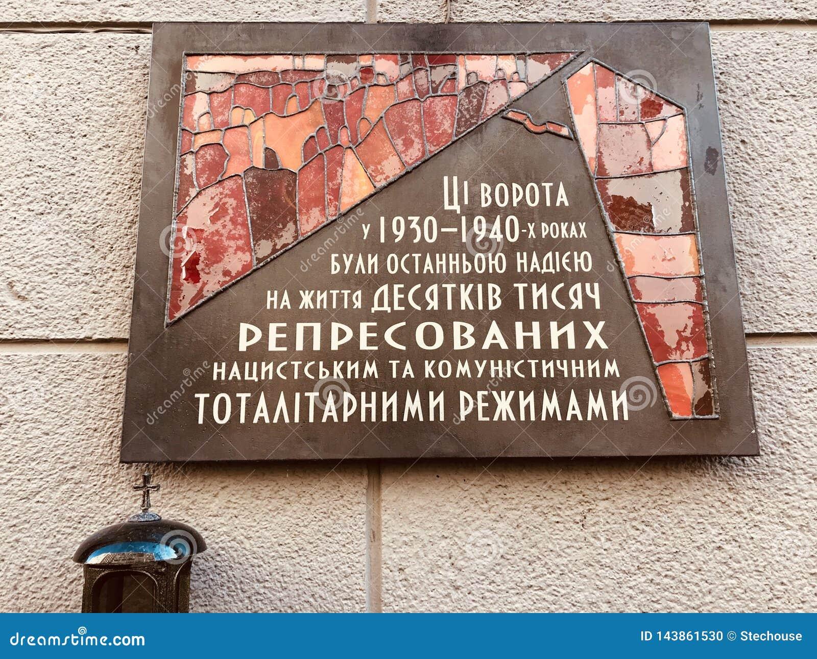 Um monumento às vítimas de regimes totalitários em Ucrânia - em KYIV ou em KIEV