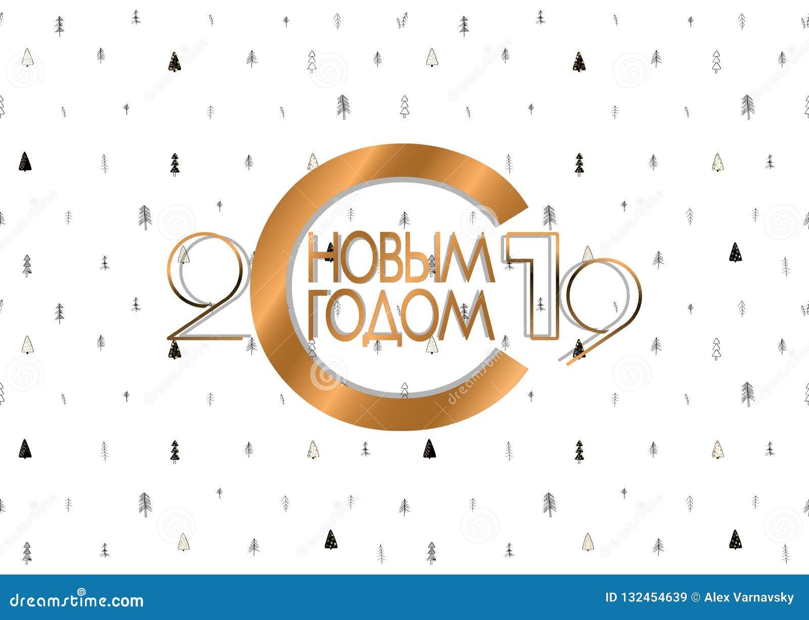 Un fondo da 2019 buoni anni con il buon anno russo di traduzione della foresta di inverno