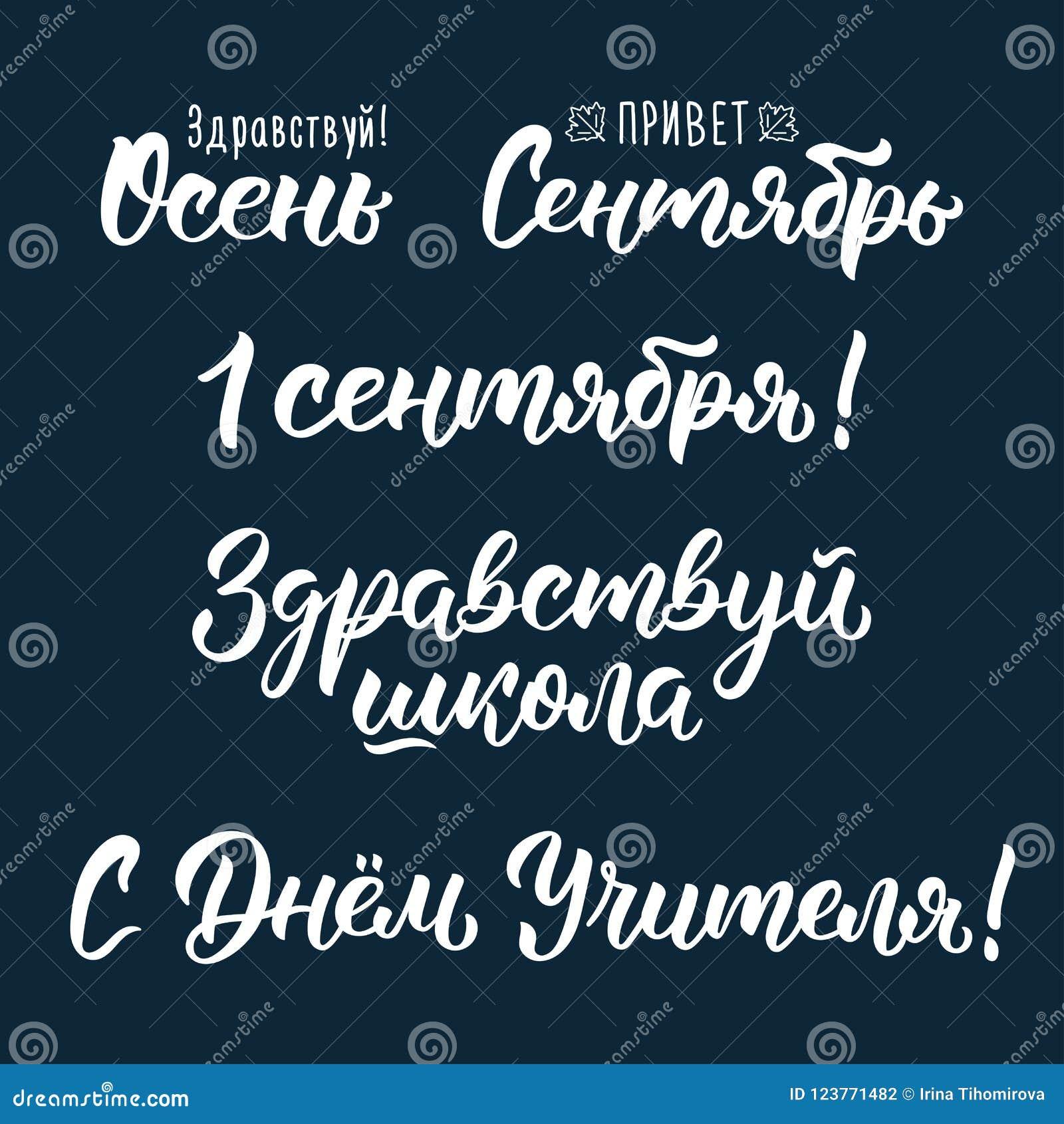 Un Sistema De Frases Sobre La Escuela En Ruso Hola Otoño