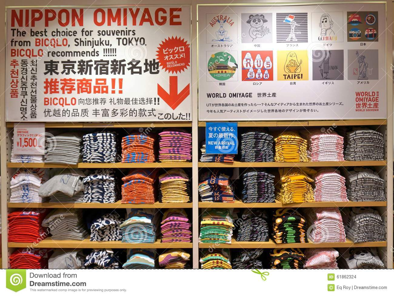 A UNIQLO Clothing Store In Tokyo, Japan Editorial Stock Image ...
