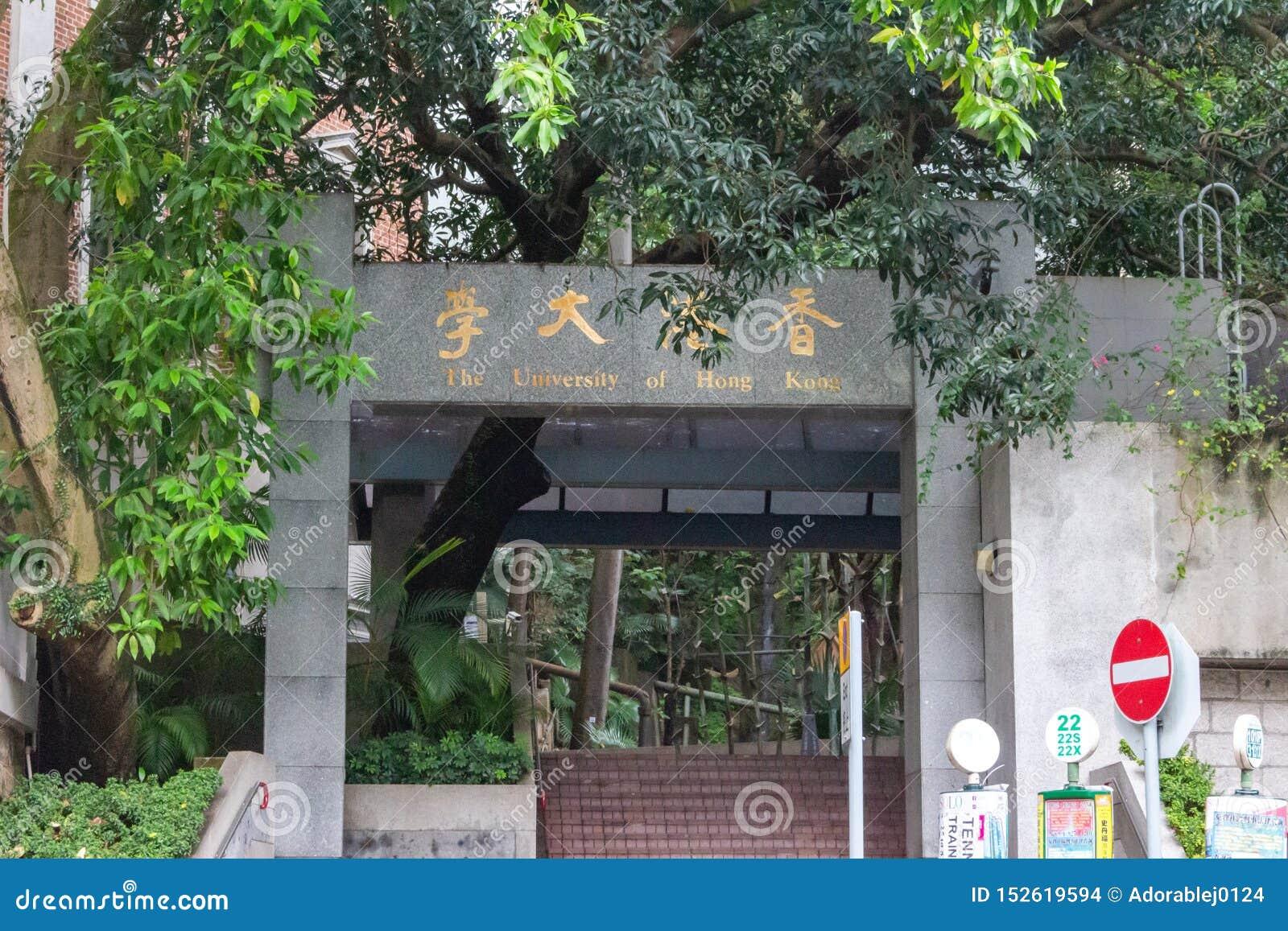 A universidade de Hong Kong