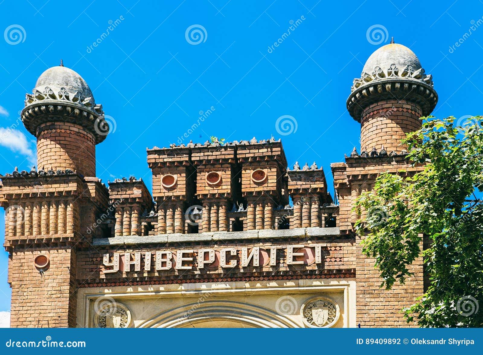 Universidade nacional de Chernivtsi - Yuriy Fedkovych Chernivtsi Nati