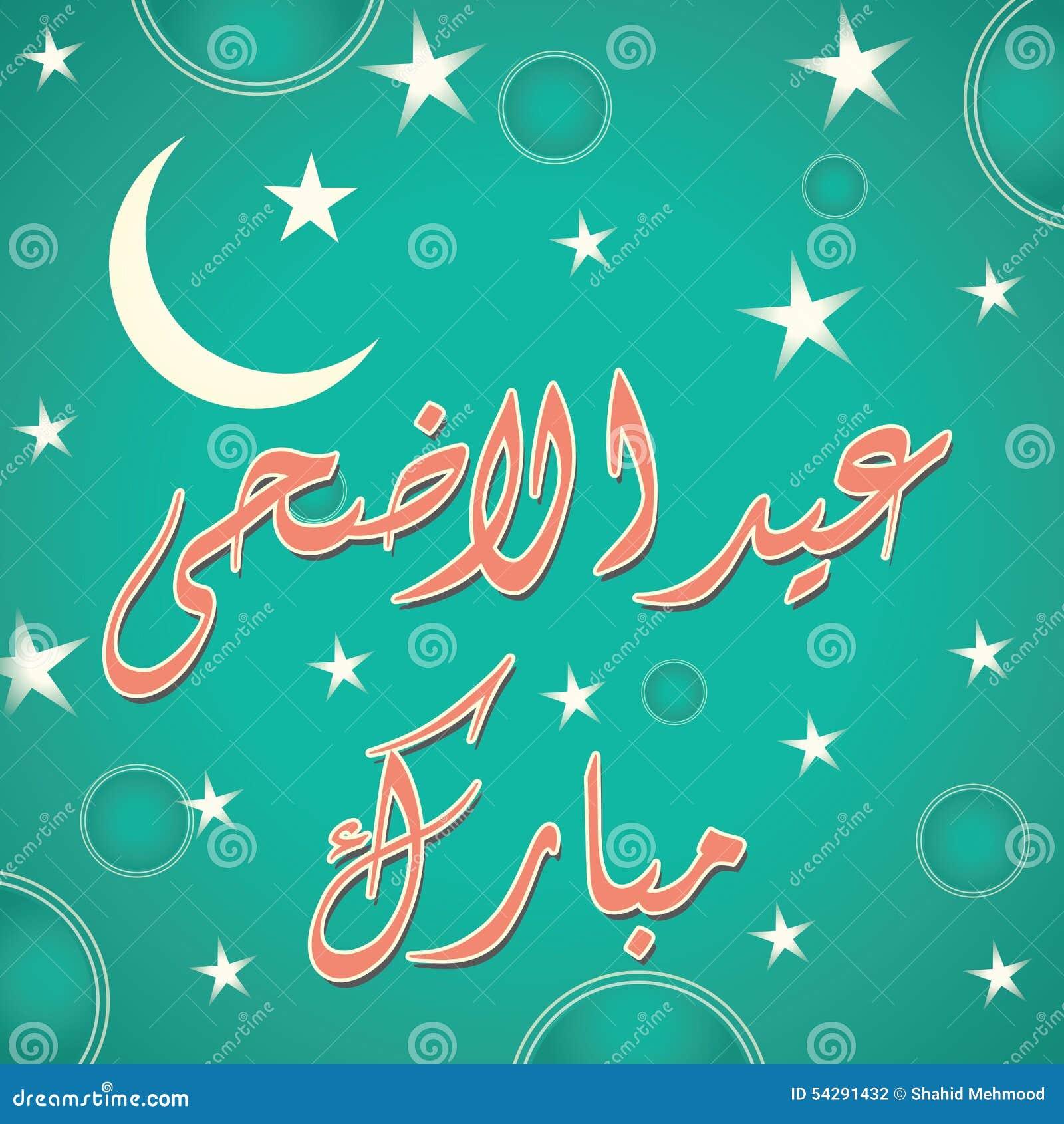 Urdu Arabic Islamic Calligraphy Of Text Eid Ul Adha
