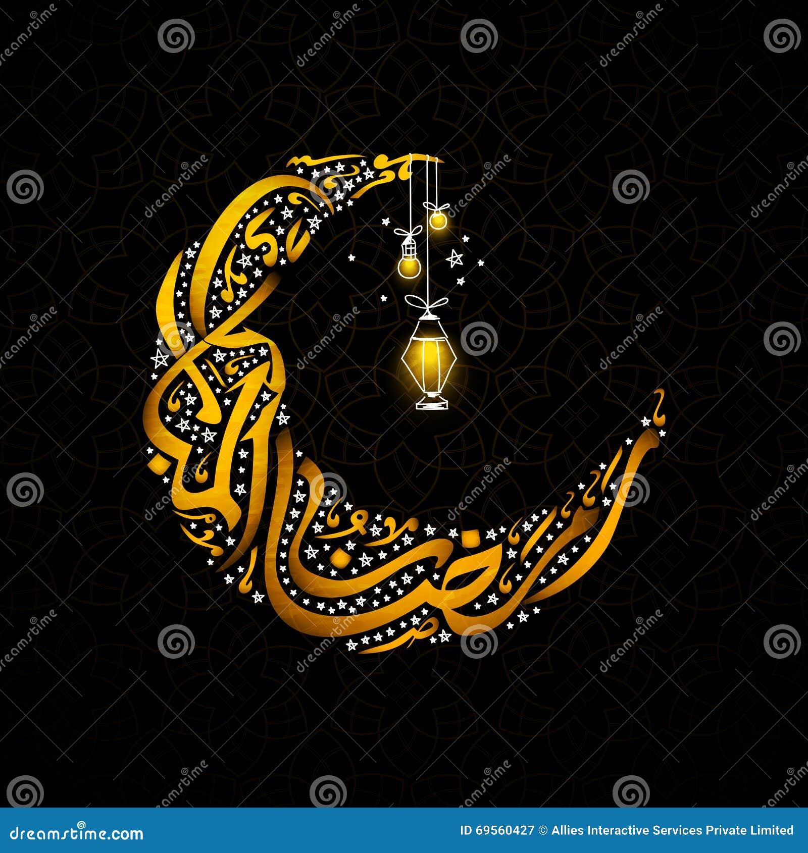 Urdu Calligraphy Text With Lanterns For Ramadan Kareem
