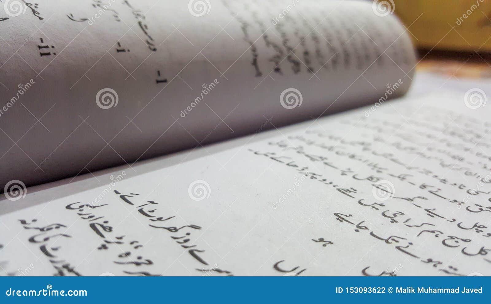 Urdu het Schrijven Kalligrafie met poëzie
