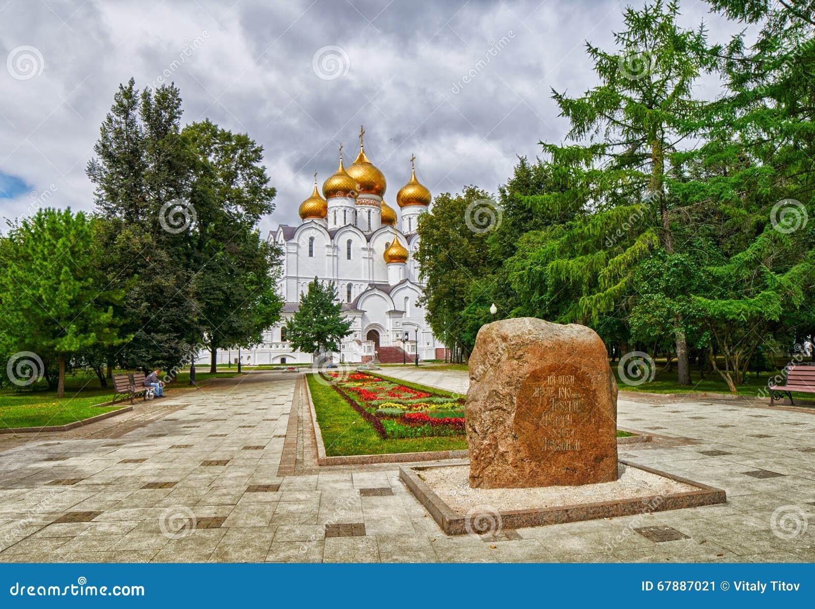 Uspenskiy大教堂在雅罗斯拉夫尔市