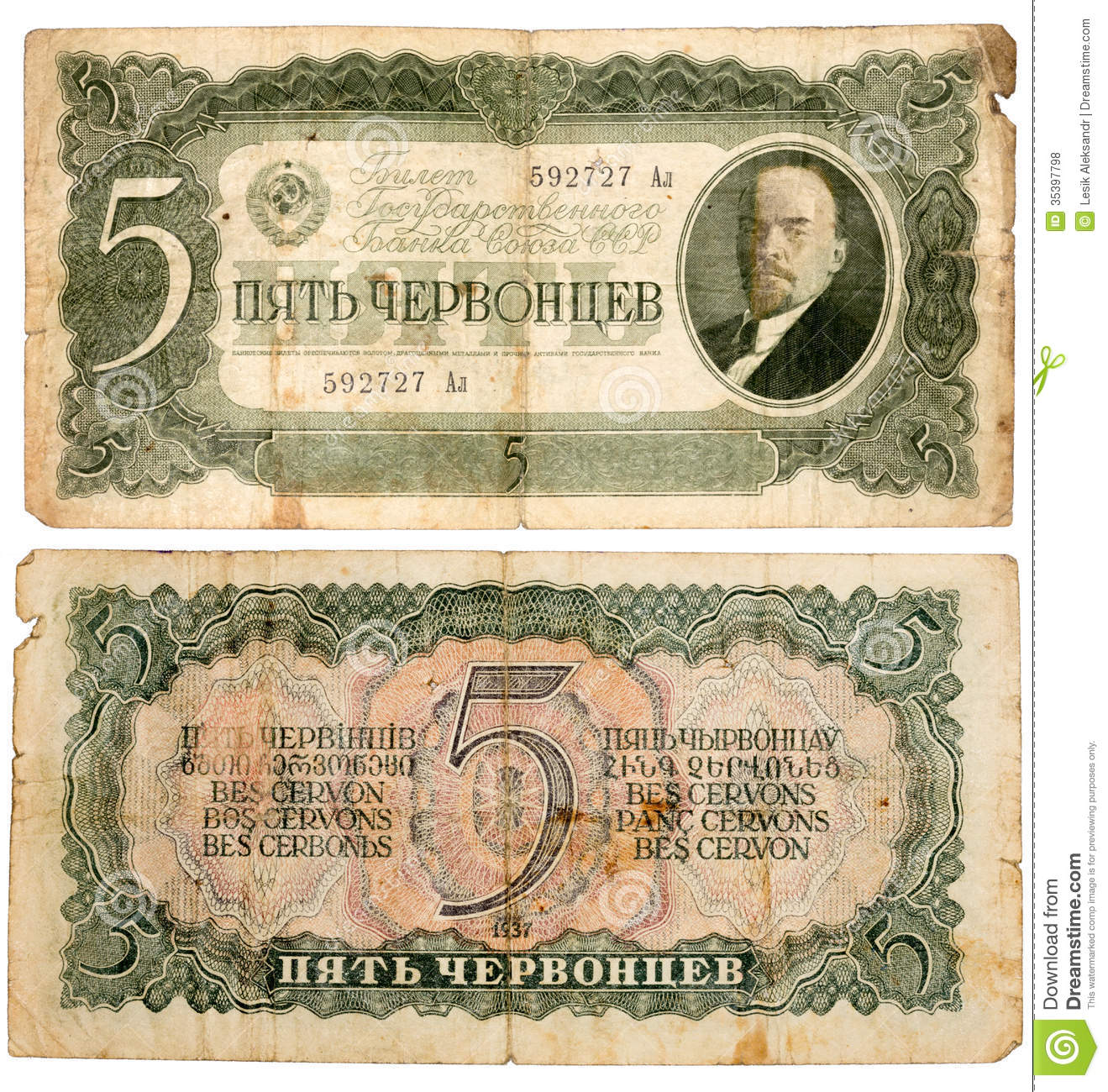 1937 a banknote of 5 chervonets worth former currency of the russian