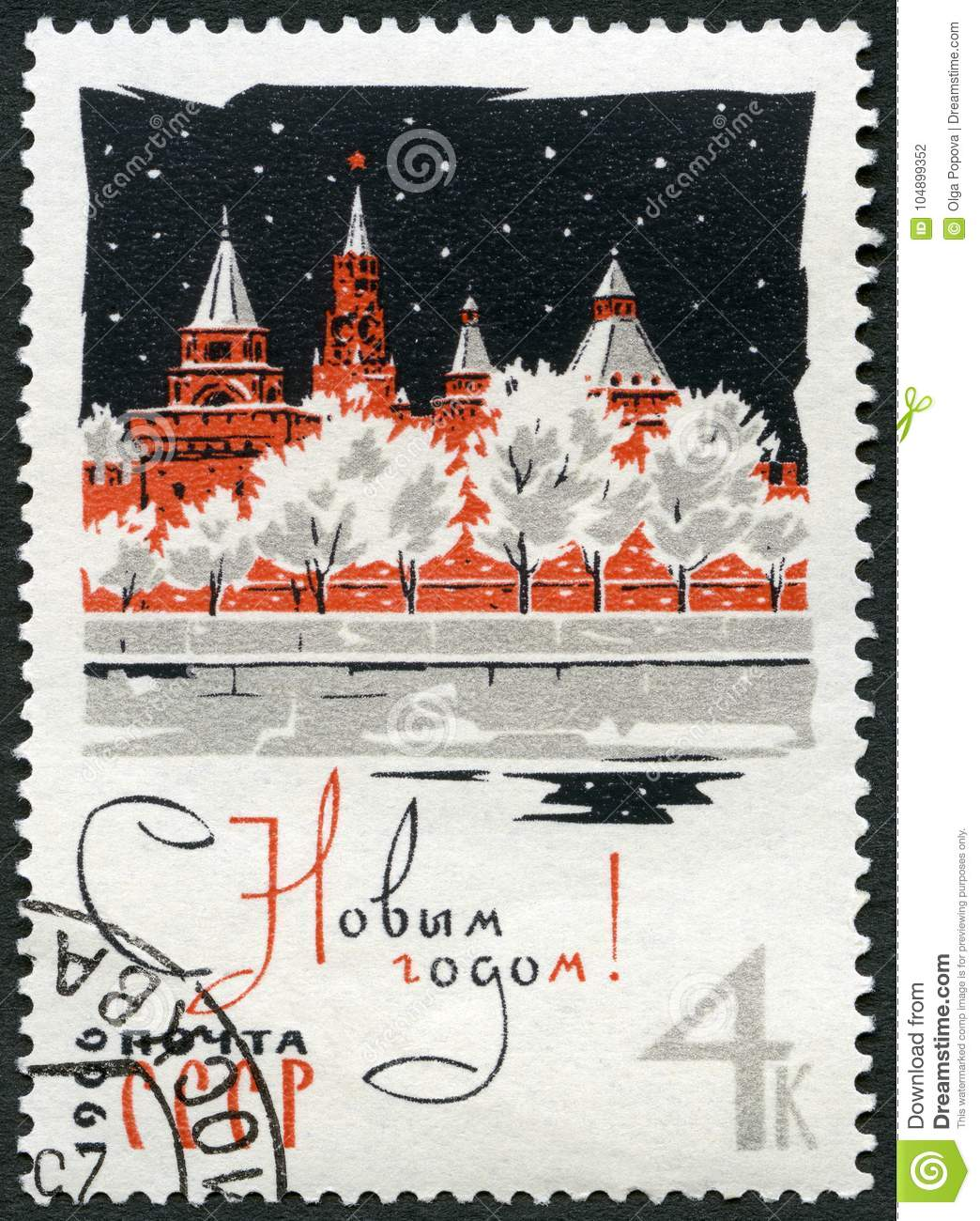 USSR - 1965: shows The Kremlin, New Year