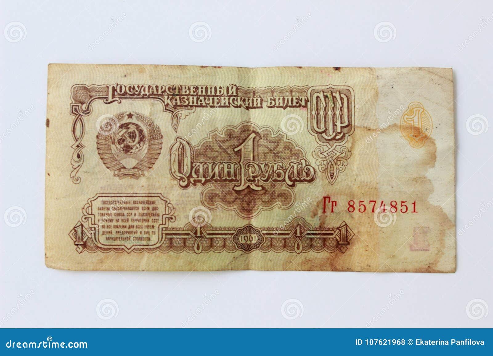 USSR - OKOŁO 1961: banknot 1 rublowy worth, poprzednia waluta Rosyjski imperium i sowieci, - zjednoczenie