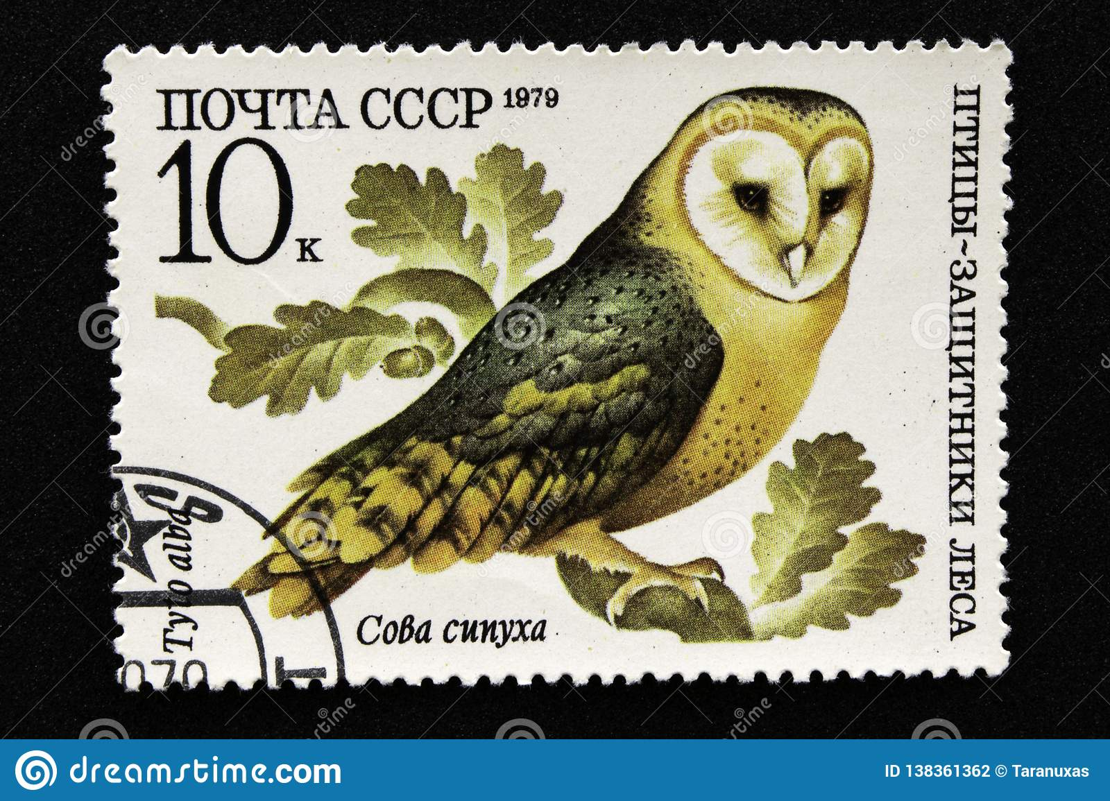 .The USSR postage stamp, Series - Birds - Demonstrators of the Forest, 1979