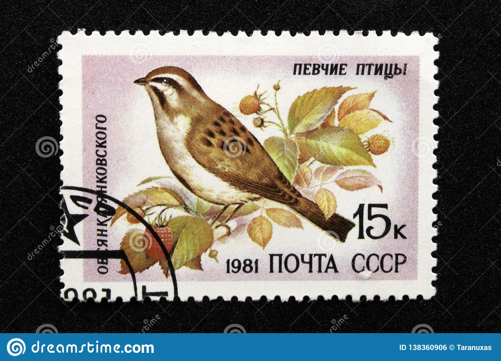 The USSR postage stamp, series - Songbirds, 1981