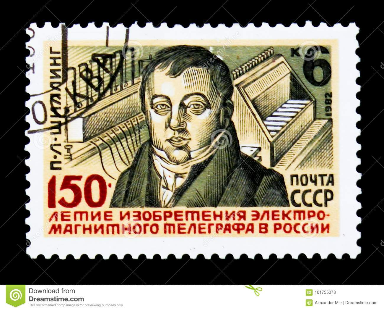 USSR Russia postage stamp shows a portrait of P. Shilling, devoted to the 150th Anniversary of Telegraph in Russia, circa 1982