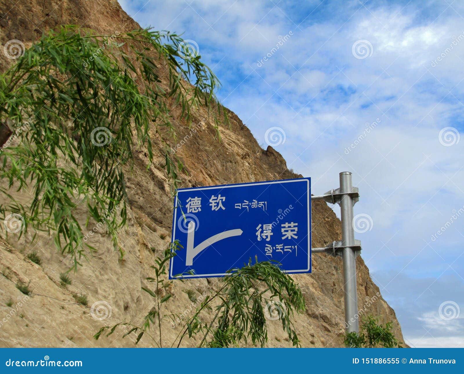 Vägmärke i söderna av Kina