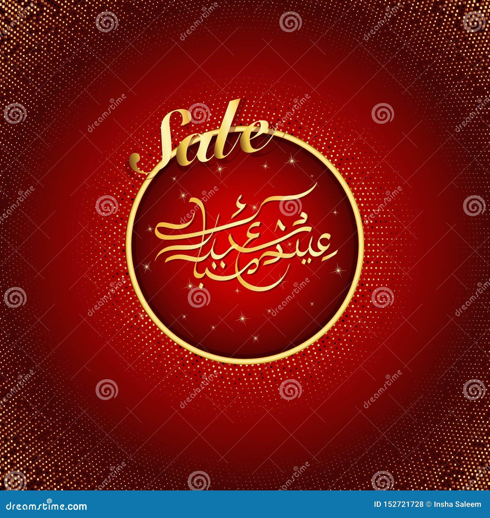 Vacances musulmanes Eid al-Adha Mubarak sur le fond rouge Calligraphie islamique arabe de texte conception de vecteur de vente da