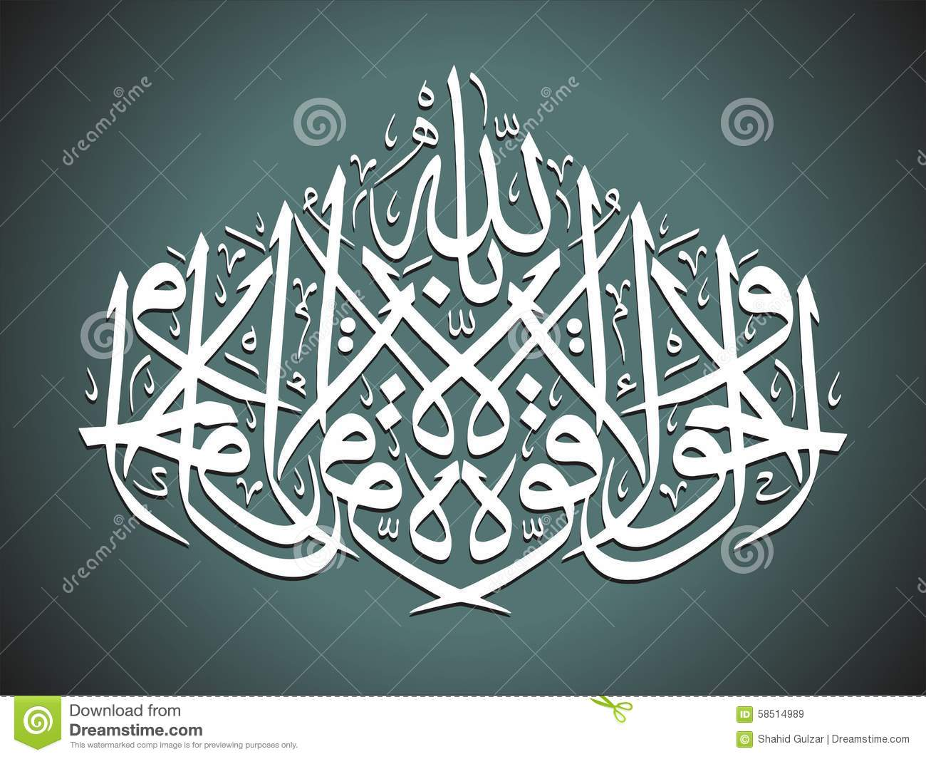 Vactor islamic calligraphy wallpaper written in khate maqoos stock