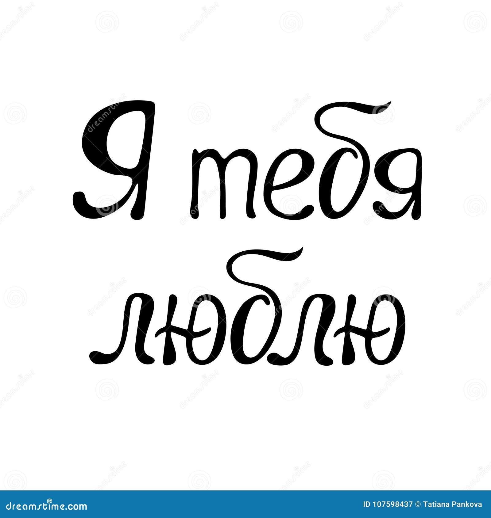 ich würde dich gerne kennenlernen russisch