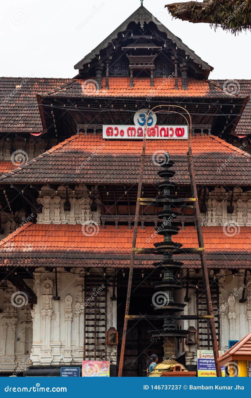 Van het de tempel thrissur vooraanzicht van Srivadakkumnatha dichte omhooggaand