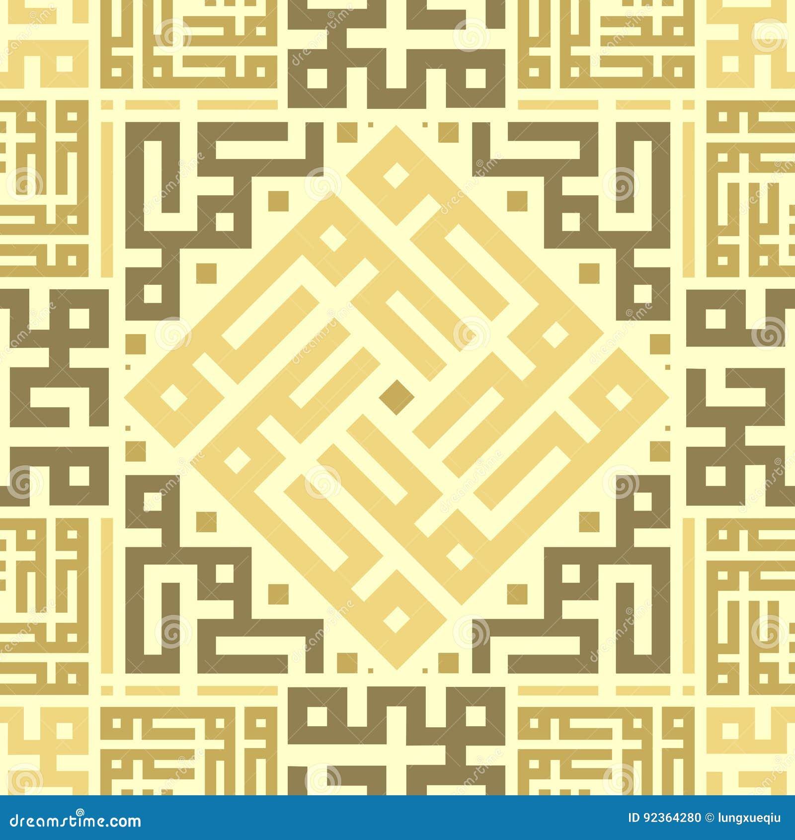 Van het het Ornament Naadloze Herhaalde Patroon van de cappuccinokoffie de Bruine van de de Tegeltextuur Vectorachtergrond